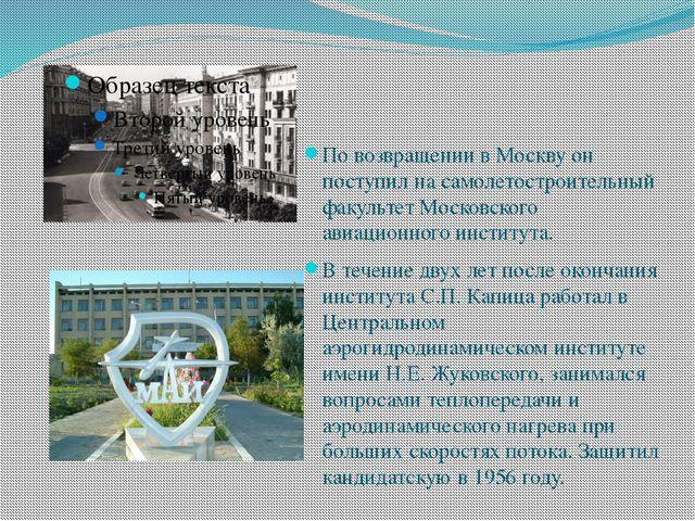 По возвращении в Москву он поступил на самолетостроительный факультет Московс...