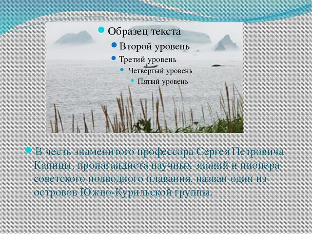 В честь знаменитого профессора Сергея Петровича Капицы, пропагандиста научных...