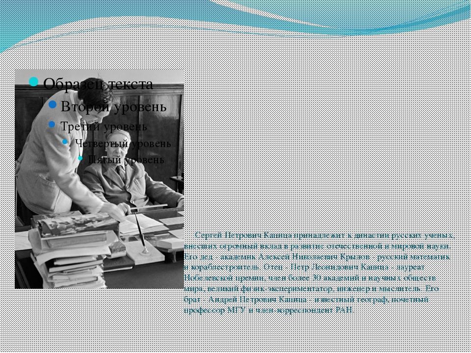 Сергей Петрович Капица принадлежит к династии русских ученых, внесших огромн...