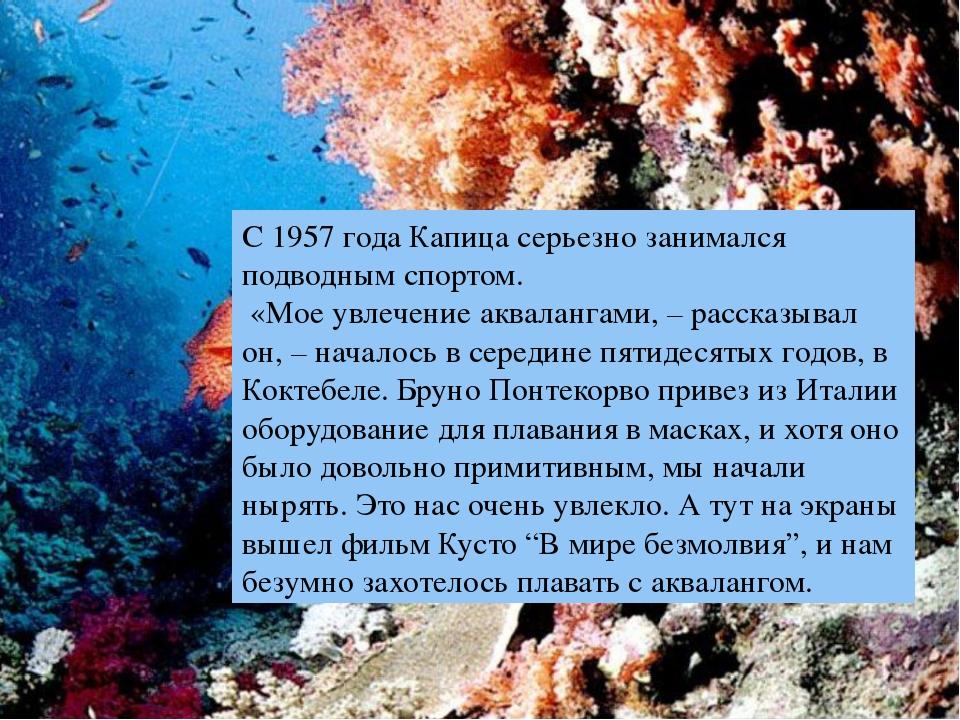 С 1957 года Капица серьезно занимался подводным спортом. «Мое увлечение аквал...