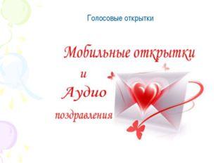 Голосовые открытки