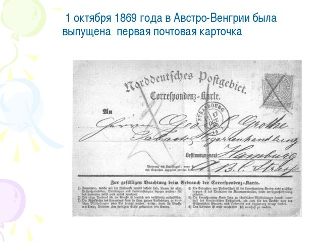 1 октября1869 года вАвстро-Венгрии была выпущена первая почтовая карточка
