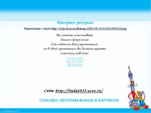 Интернет-ресурсы: Чернильница с пером http://s3.pic4you.ru/allimage/y2013/10-