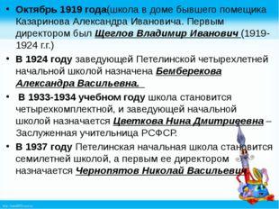 Октябрь 1919 года(школа в доме бывшего помещика Казаринова Александра Иванови