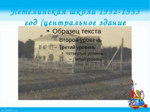 Петелинская школа 1952-1953 год (центральное здание школы) http://linda6035.u