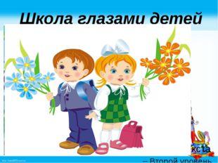 Школа глазами детей http://linda6035.ucoz.ru/