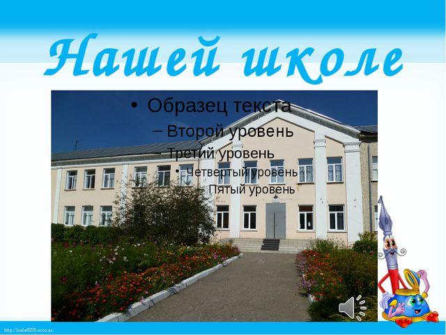 Нашей школе - 95 http://linda6035.ucoz.ru/