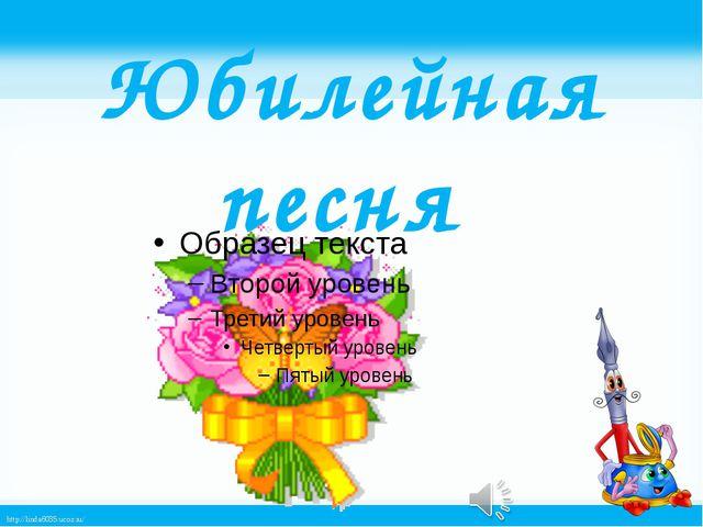 Юбилейная песня http://linda6035.ucoz.ru/