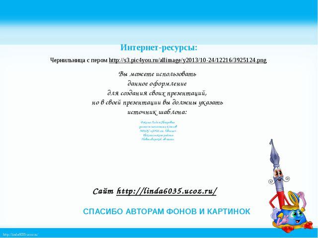 Интернет-ресурсы: Чернильница с пером http://s3.pic4you.ru/allimage/y2013/10-...