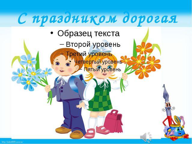 С праздником дорогая школа http://linda6035.ucoz.ru/