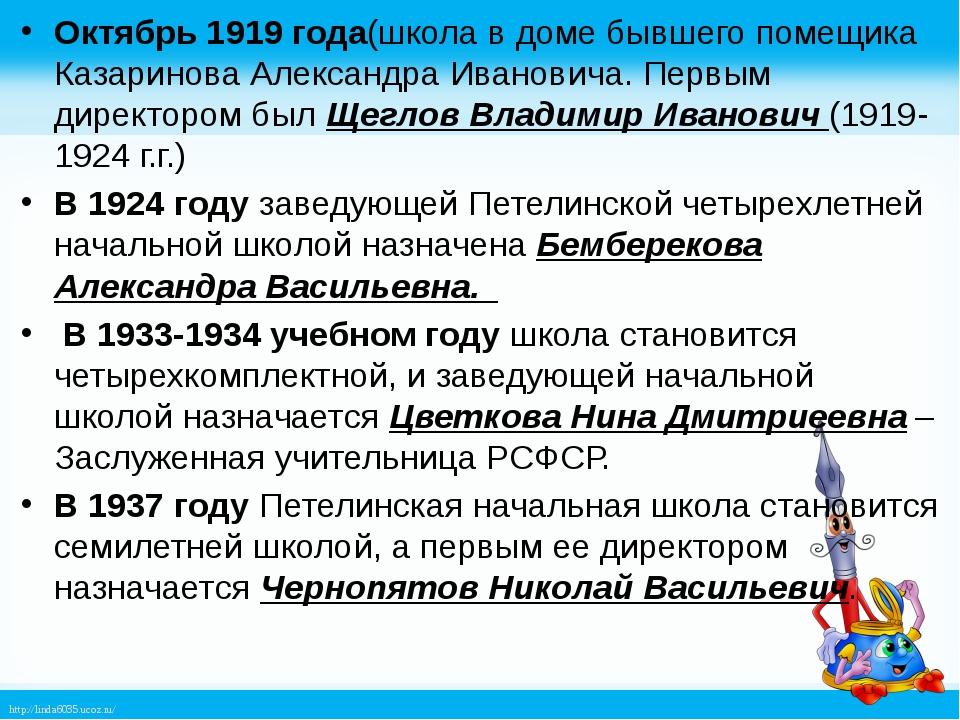 Октябрь 1919 года(школа в доме бывшего помещика Казаринова Александра Иванови...
