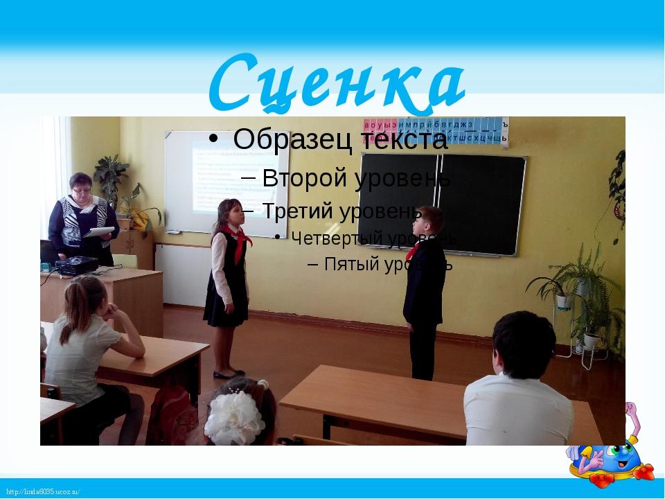 Сценка «Работа» http://linda6035.ucoz.ru/