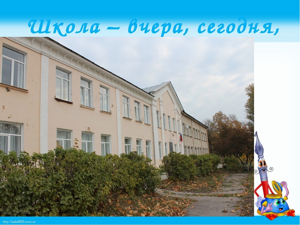 Школа – вчера, сегодня, завтра http://linda6035.ucoz.ru/