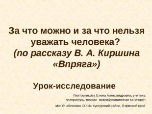 За что можно и за что нельзя уважать человека? (по рассказу В. А. Киршина «В