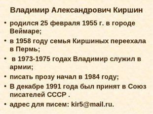 Владимир Александрович Киршин родился 25 февраля 1955 г. в городе Веймаре; в
