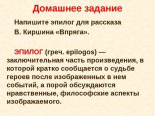 Домашнее задание Напишите эпилог для рассказа В. Киршина «Впряга». ЭПИЛОГ (гр