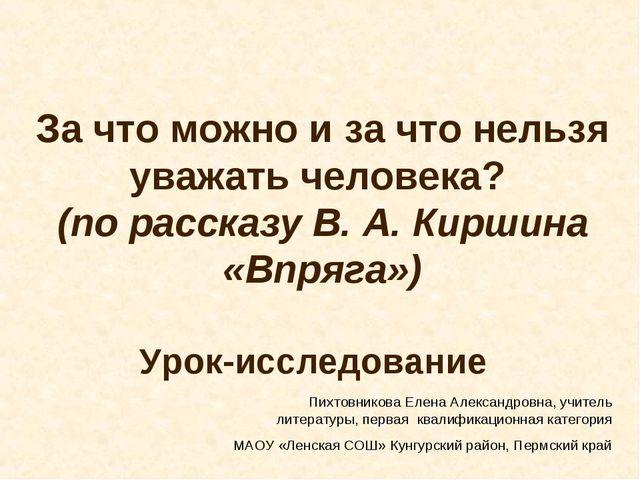 За что можно и за что нельзя уважать человека? (по рассказу В. А. Киршина «В...