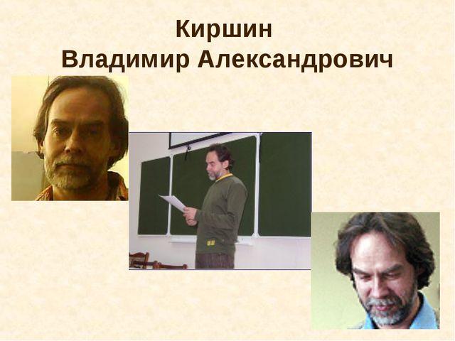 Киршин Владимир Александрович
