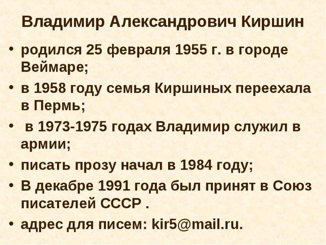 Владимир Александрович Киршин родился 25 февраля 1955 г. в городе Веймаре; в...