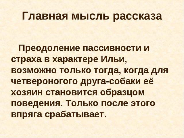 Главная мысль рассказа Преодоление пассивности и страха в характере Ильи, воз...