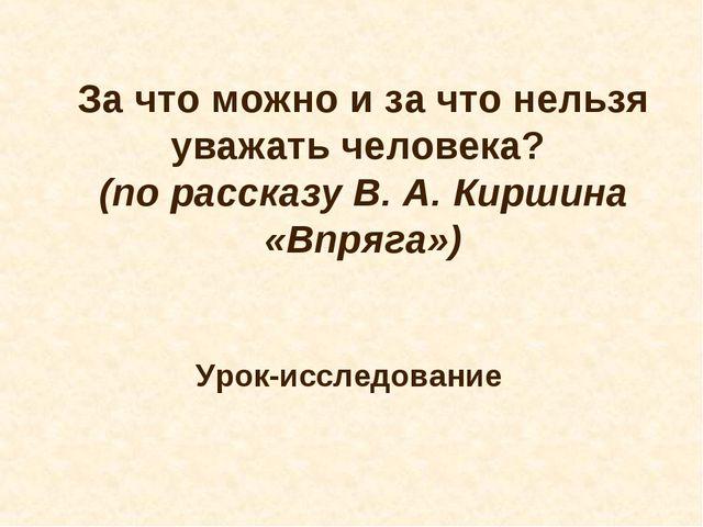 За что можно и за что нельзя уважать человека? (по рассказу В. А. Киршина «Вп...