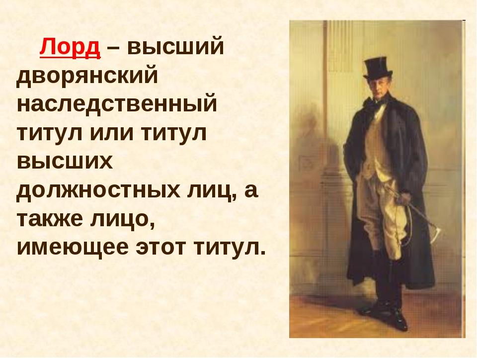 Лорд – высший дворянский наследственный титул или титул высших должностных ли...