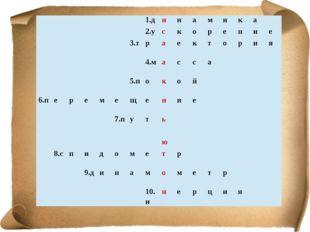 1.д и н а м и к а 2.у с к о р е н и е 3.т р а е к т о р и я 4.м а с с а 5.п