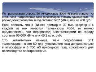 По результатам опроса 26 телевизоров ЖКИ не выключаются из сети, если потребл