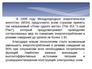 В 1999 году Международное энергетическое агентство (МЭА) предложило всем стр