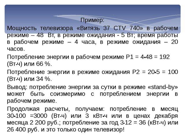 Пример: Мощность телевизора «Витязь 37 CTV 740» в рабочем режиме – 48 Вт, в р...
