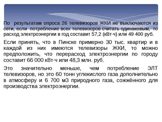 По результатам опроса 26 телевизоров ЖКИ не выключаются из сети, если потребл...