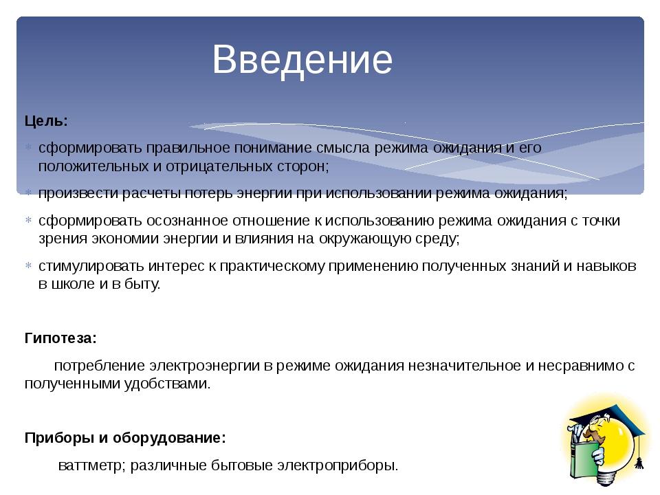 Цель: сформировать правильное понимание смысла режима ожидания и его положите...