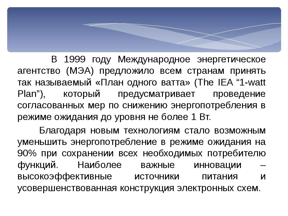 В 1999 году Международное энергетическое агентство (МЭА) предложило всем стр...