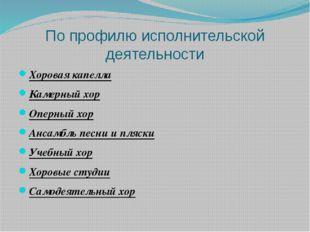 По профилю исполнительской деятельности Хоровая капелла Камерный хор Оперный