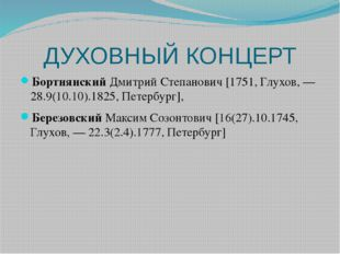 ДУХОВНЫЙ КОНЦЕРТ БортнянскийДмитрий Степанович [1751, Глухов, — 28.9(10.10).