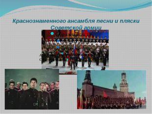 Краснознаменного ансамбля песни и пляски Советской армии Академический Русски