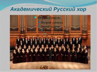 Академический Русский хор