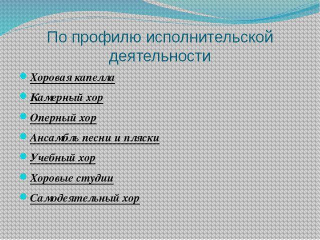 По профилю исполнительской деятельности Хоровая капелла Камерный хор Оперный...