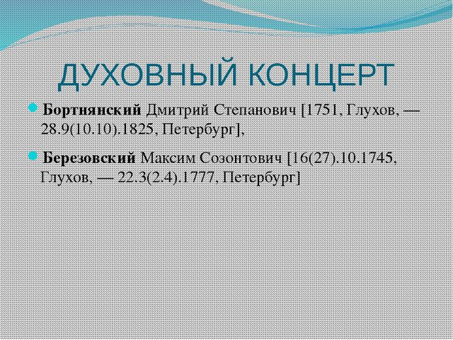 ДУХОВНЫЙ КОНЦЕРТ БортнянскийДмитрий Степанович [1751, Глухов, — 28.9(10.10)....