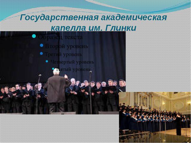 Государственная академическая капелла им. Глинки