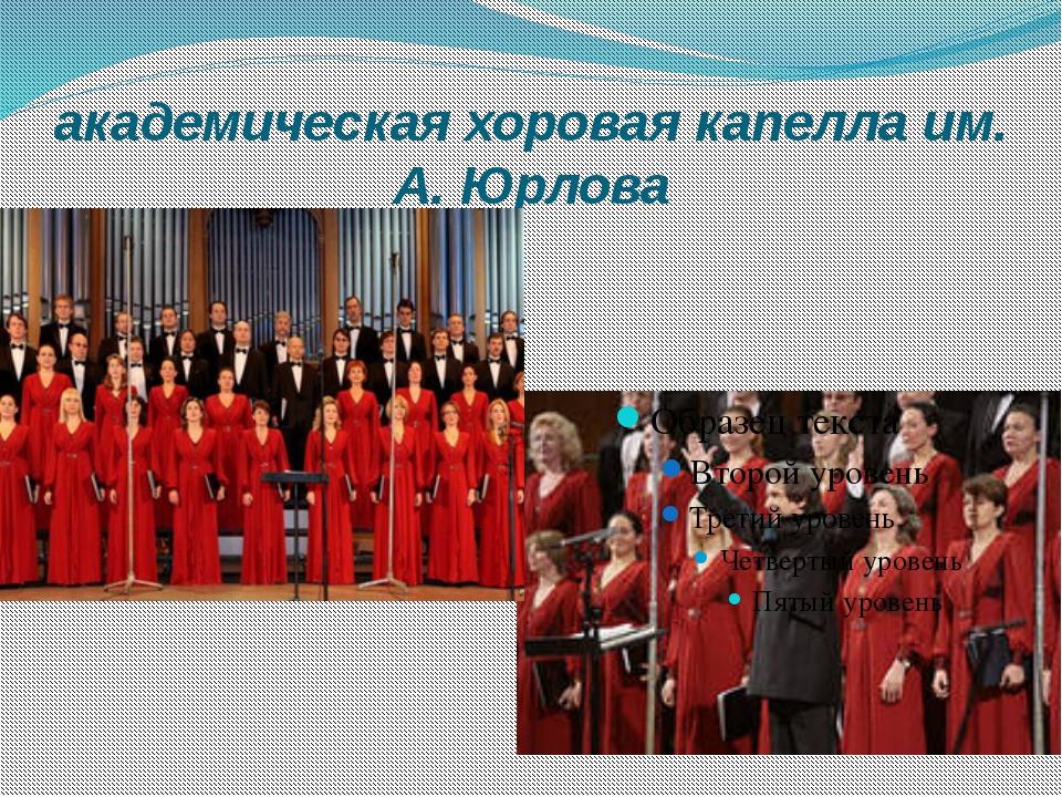 академическая хоровая капелла им. А. Юрлова
