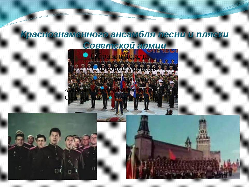 Краснознаменного ансамбля песни и пляски Советской армии Академический Русски...