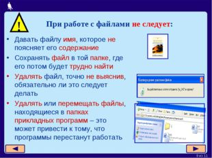Давать файлу имя, которое не поясняет его содержание Сохранять файл в той пап