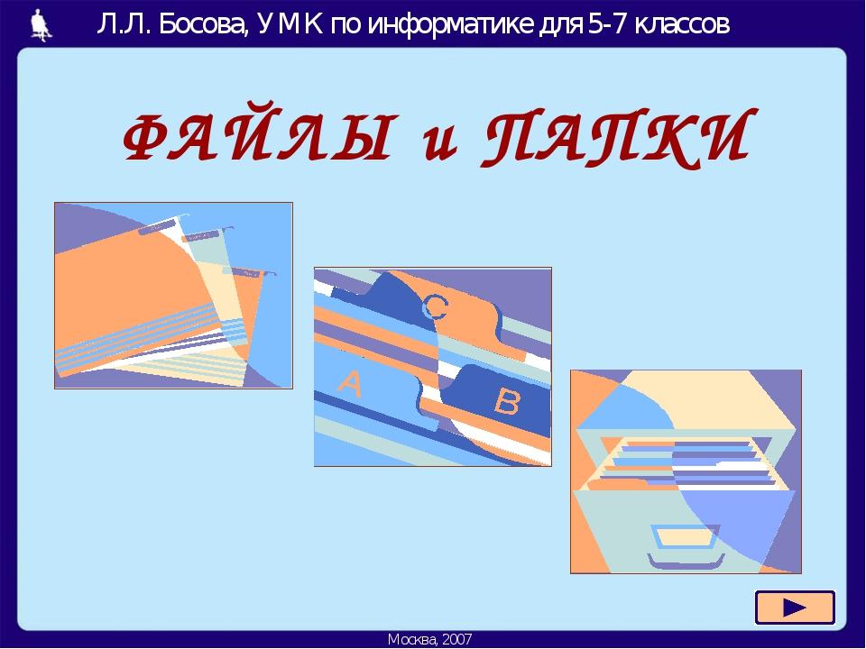 ФАЙЛЫ и ПАПКИ Москва, 2006 г. Л.Л. Босова, УМК по информатике для 5-7 классов...