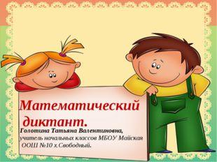 Математический диктант.. Голотина Татьяна Валентиновна, учитель начальных кла