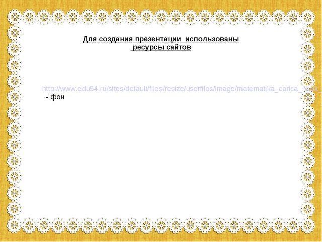 Для создания презентации использованы ресурсы сайтов http://www.edu54.ru/site...