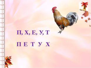 П, Х, Е, У, Т П Е Т У Х
