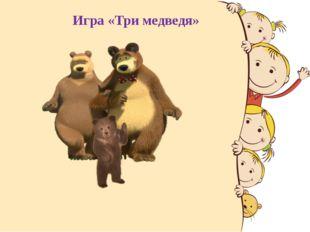 Игра «Три медведя» Различение высоты, силы, тембра голоса на материале одинак