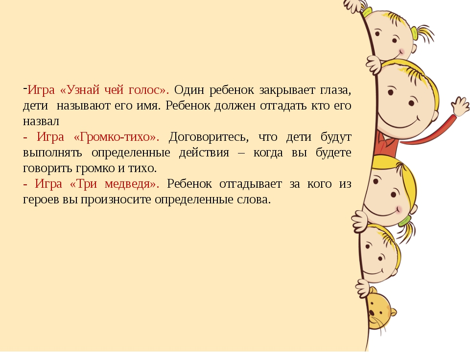 Игра «Узнай чей голос». Один ребенок закрывает глаза, дети называют его имя....