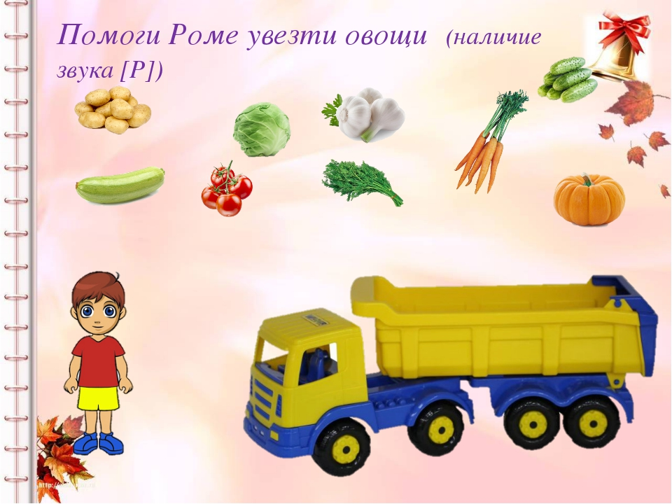 Помоги Роме увезти овощи (наличие звука [Р]) Выделение звука на фоне слова